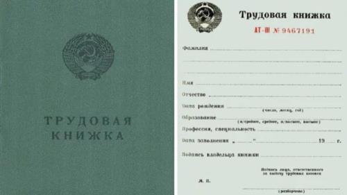 Трудовые книжки советской эпохи
